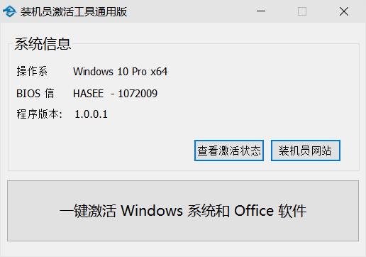 《一键永久激活win7/win8/win10系统 纯净无捆绑不锁主页版》