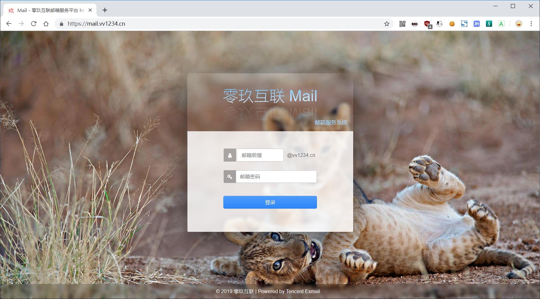 《腾讯企业邮箱登录页模板》
