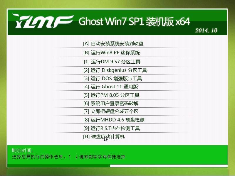 雨林木风ghost_win7_sp1_64位旗舰特别版 win7_64