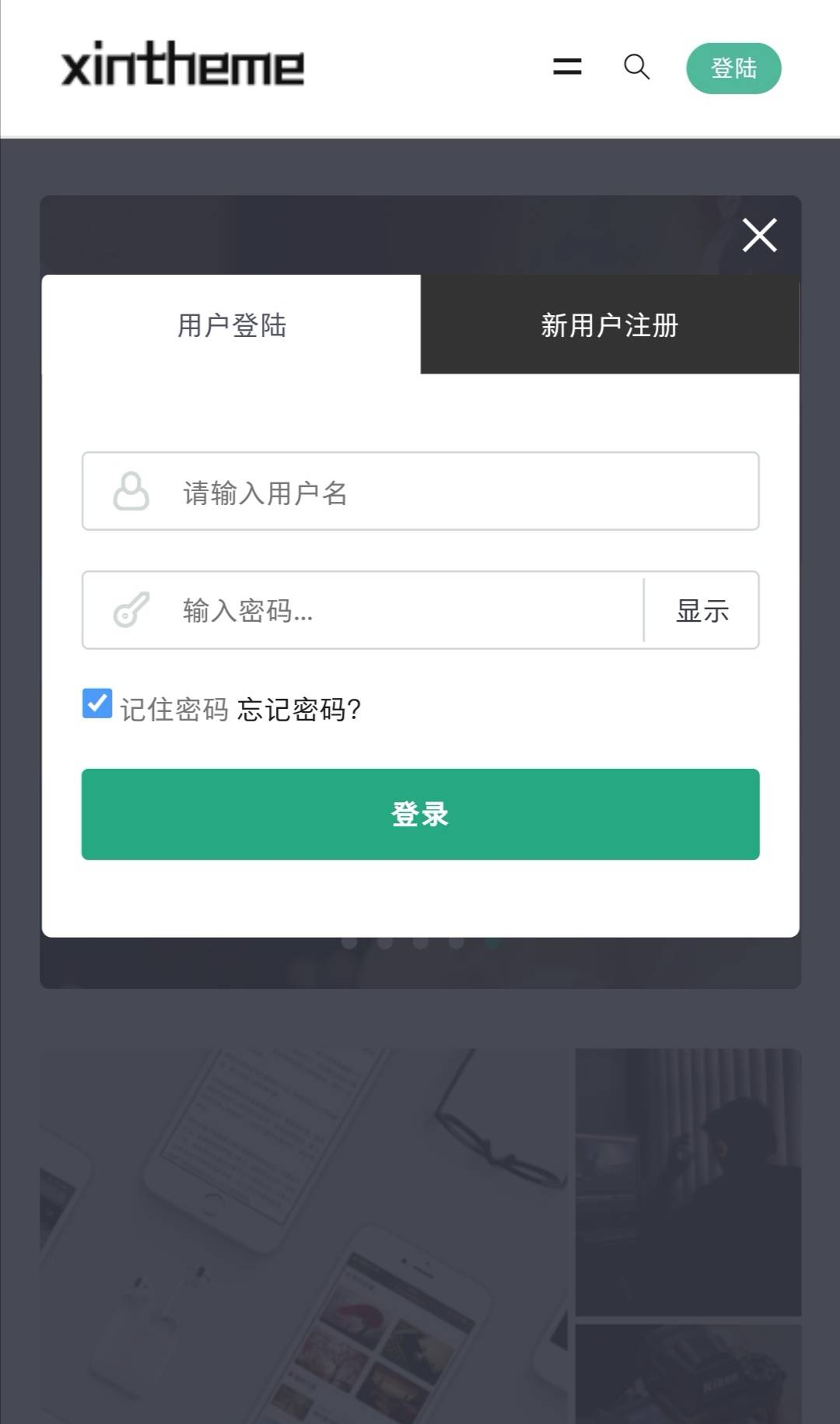 登录注册页截图
