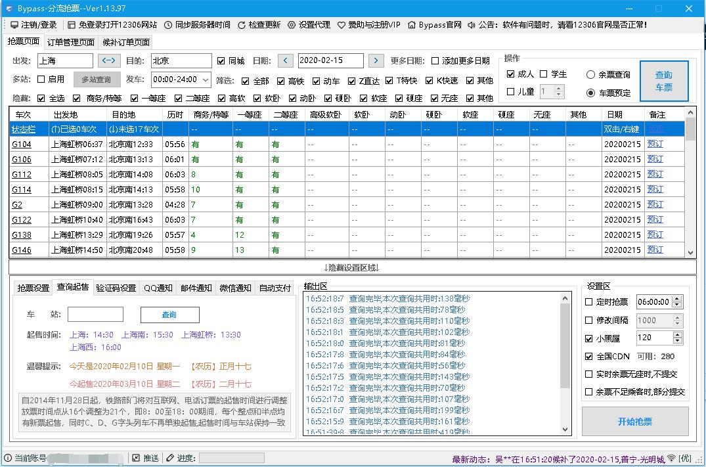 《〖PC〗12306 分流抢票神器》
