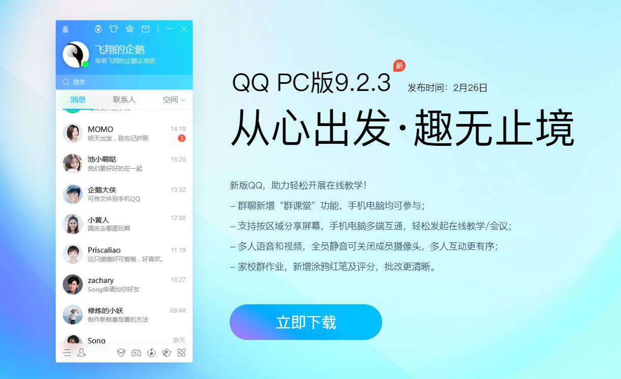 QQ2020截图