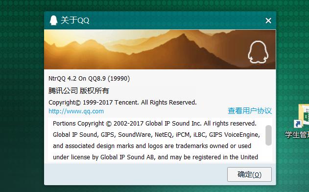 《(新年快乐)腾讯QQ8.9绿色显IP版》