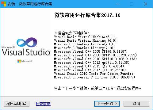 SystemRedist、System Redist、xitongyunxingkuheji、微软运行库和游戏支持库、Microsoft Visual C ++运行库合集包、微软运行库版、微软系统运行库集合、微软系统运行库文件,Visual C++运行库合集、VC++运行库组件、VC运行库组件、VC运行库合集、VC++运行库合集、VWindows微软常用运行库合集、微软运行库大全,微软运行库合集、VC运行库合集、VC++运行库、运行库大全,系统必备组件,游戏运行库,软件库文件,软件运行库、VC库、VC++库、vc运行库、MSVCVB、net运行库、net框架组件、netframe框架组件、NetAIO、.NET运行库组件、.NET框架组件、.NETFramework运行库、.NET Framework框架
