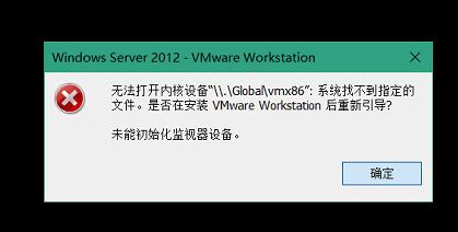 """《VMware提示:无法打开内核设备""""\.\Global\vmx86"""""""": 系统找不到指定的文件。》"""