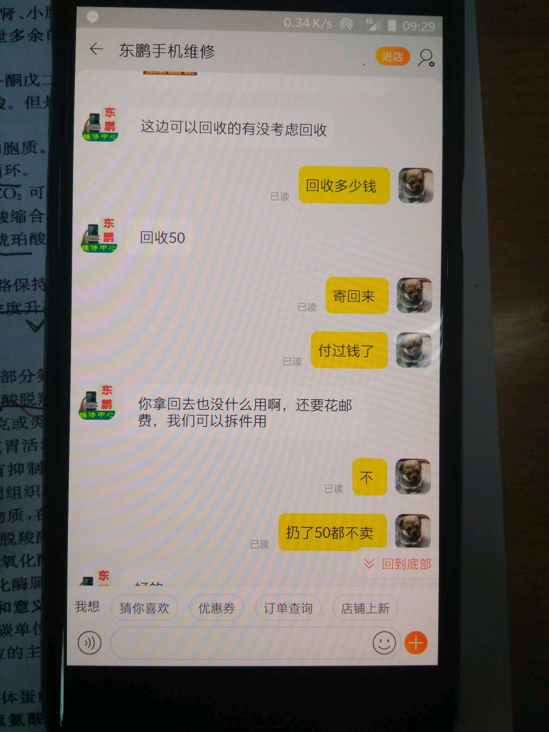 《奸商曝光帖- 东鹏手机维修》