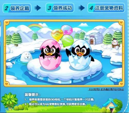 《喜闻乐见 QQ宠物要停止运营了》