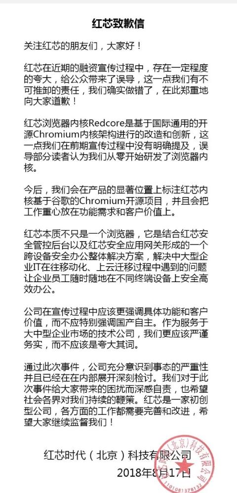 《红芯浏览器道歉并承认宣传夸大和未遵守开源协议》